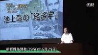 2012 0205 BS-J 池上彰のやさしい経済学[終]  14【戦後日本経済史~ニッポンは強い.