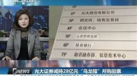 """光大证券减持28亿元""""乌龙指""""所购股票[财经中间站] 高清"""