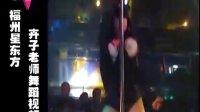 福州钢管舞培训福州领舞培训视频
