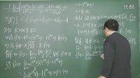 视频: 2013文登数学高数强化14 QQ 2322941982 QQ 2322941982