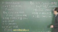 视频: 2013文登数学高数强化60 QQ 2322941982 QQ 2322941982