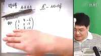 2013考研数学王博线代基础班03