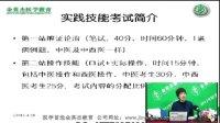西安金英杰中医医师资格考试实践技能操作视频课件