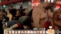 法国:上百男女穿内衣赛跑抢打折衣服 140109 天天视频汇