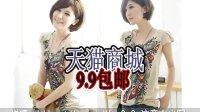 乔伊思2012韩版女装夏季潮T大码宽松T恤 短袖印花修身T恤 女
