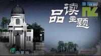 视频: 厦门中华城形象片 招商宣传片