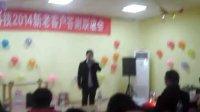 济宁速创科技2014客户联谊会-歌曲《爱拼才会赢》