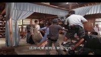 《河东狮吼2》制作特辑 - 黄维德采访花絮