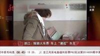 """浙江:贼偷火车票  车上""""邂逅""""失主[共度晨光]"""