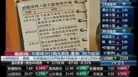 刘銮雄涉行贿洗黑钱 遭澳门检方起诉 最新闻 120524