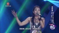 唱出爱火花 2014 萨顶顶面前挑战《万物生》贵州妹子勇气惊人