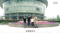 浙江理工大学版《北京欢迎你》之《浙理欢迎你》最终版