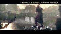 《西游记之大闹天宫》 MV:推广曲 (中文字幕)
