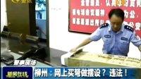 视频: 柳州 网上买弩做摆设?违法!120603 新闻在线