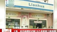 上海:投币摇摆机绞断18个月男童三根手指 120627 汇说天下