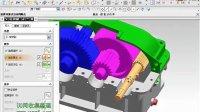 UG NX7.0运动仿真视频-- 实例——二级减速器--青华专业UG产品设计培训、逆向工程培训