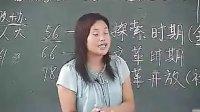 第9讲 新中国成立至文化大革命时期2(免费)科科通网按课文顺序.
