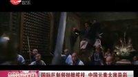 国际巨制频抛橄榄枝  中国元素大放异彩[新娱乐在线]