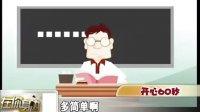 视频: 连云港方言笑话10