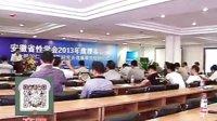 2013年度常务理事会议在合肥国仁盛大召开