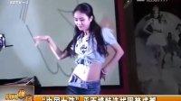 """""""中国女孩""""平面模特选拔圆梦成都 120623 新闻现场"""