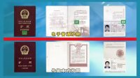 护照里面添加芯片  小本本里也藏高科技
