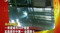 2012一季度城市GDP增速 宜昌全国第七