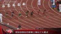 国际田联钻石联赛上海站三大看点[晚间体育新闻]