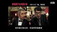 电影憨豆特工2 2012 在线观看