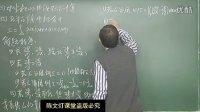 视频: 2013文登数学高数强化101 QQ 2322941982 QQ 2322941982