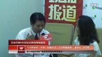 大自然整木家居接受采访中国家居热线采访