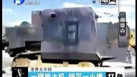 视频: 打渔晒网第20120624期