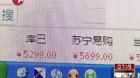 """电商大战昨天打响  京东、苏宁、国美""""三巨头""""血拼价格[看东方]"""