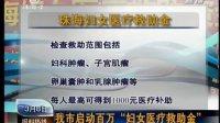 珠海医院-珠海九龙医院新闻篇-珠海人民医院