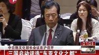 """中日韩文化部长会议:三国启动评选""""东亚文化之都"""""""
