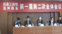 【拍客】实拍蓟县温州商会会长颜道满新春鼓劲的发言