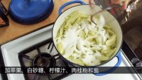 宅男美食 2015 做美国正宗苹果派《下》 38