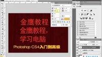 PS5 基础教程 第七章 第117节  字符面板