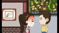苏州婚礼动画制作 婚礼开场flash动画 创意婚礼 搞笑小夫妻
