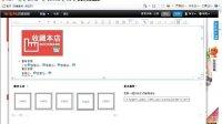米兰创意设计-使用编辑元素编辑自定义区