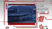 再逢大雨易发泥石流 北京市各级进入防控阶段