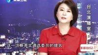 海峡新干线,蔡英文,王鸿薇,120626