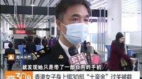 香港女子身上绑30部苹果Iphone5s土豪金过海关被截
