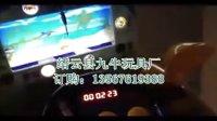 浙江省缙云九牛玩具厂-游戏画屏儿童投币电动汽车摇摆机摇摇车