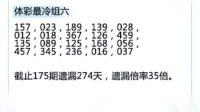 视频: [双彩网]体彩排列三第12176-12182期专家周预测推荐