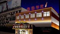 Flash动画灯光设计 LED动画效果图设计 显示屏动画  KTV霓虹灯设计 酒店门头动画设计