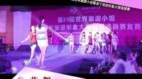第39届世界旅游小姐遂宁电视台《激情仲夏》花絮24