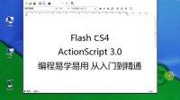 Flash AS 3.0 易学易用编程教程介绍