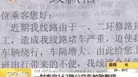 一封来自162路公交车的致歉信 120703 辽宁新闻