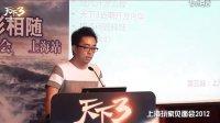 2012网易天下3玩家见面会—上海站-开发组爆料
